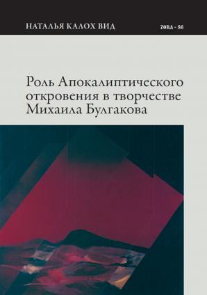 Naslovnica za Rolʹ apokaliptičeskogo otkrovenija v tvorčestve Mihaila Bulgakova