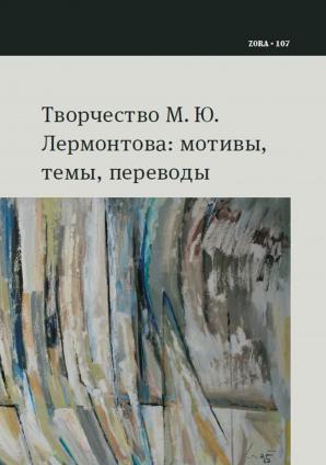 Naslovnica za Tvorčestvo M. Ju. Lermontova: motivy, temy, perevody